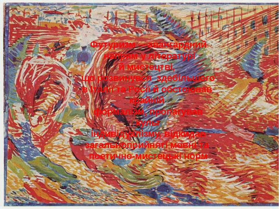 Футуризм—авангардний напрям улітературі ймистецтві, що розвинувся здебіл...