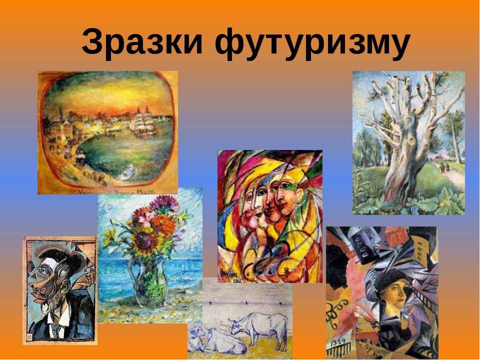 Зразки футуризму