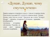 Давнім жанром історичного епосу є також історична пісня. Пам'яткою середини X...