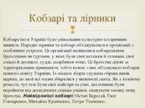 Кобзарство в Україні було унікальним культурно-історичним явищем. Народні лір...