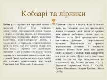 Кобзарі та лірники Кобза р— український народний співець і музикант. Кобзарі...