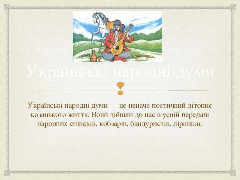 Українські народні думи Українські народні думи — це неначе поетичний літопис...