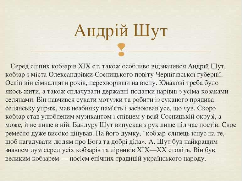 Серед сліпих кобзарів XIX ст. також особливо відзначився Андрій Шут, кобзар з...