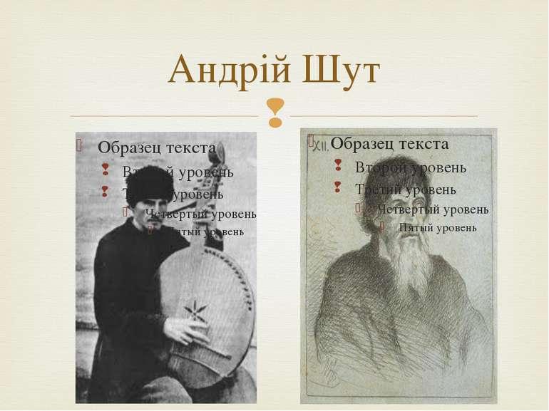 Андрій Шут