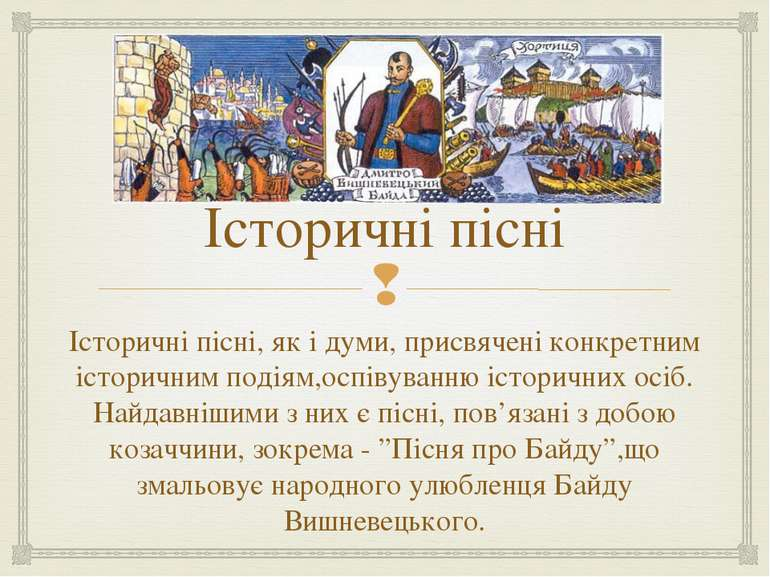 Історичні пісні Історичні пісні, як і думи, присвячені конкретним історичним ...