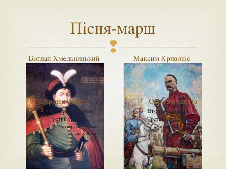 Пісня-марш Богдан Хмельницький Максим Кривоніс