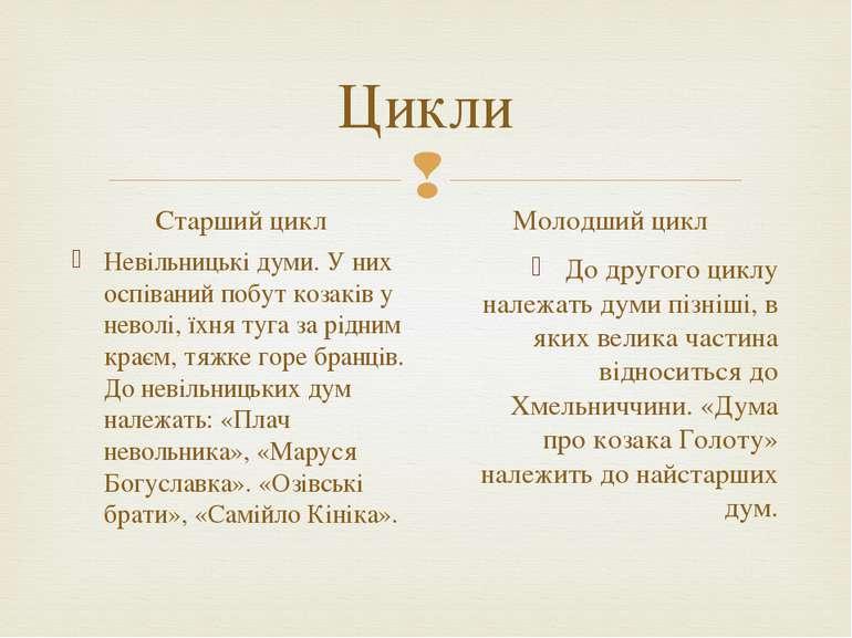 Цикли Старший цикл Невільницькі думи. У них оспіваний побут козаків у неволі,...