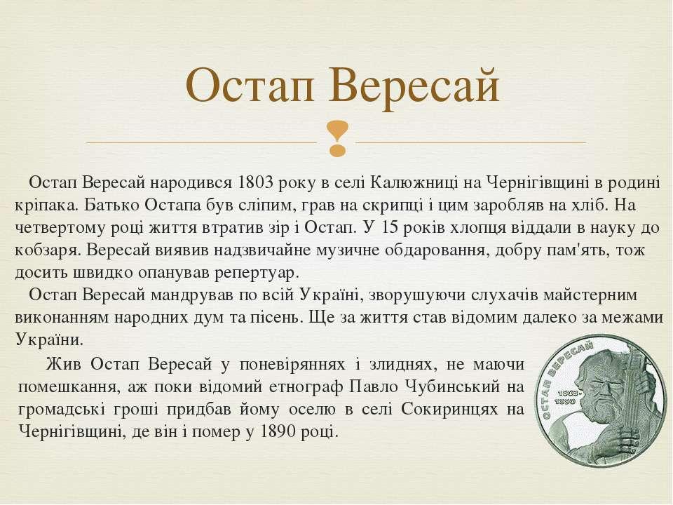 Остап Вересай народився 1803 року в селі Калюжниці на Чернігівщині в родині к...