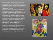 Експресіонізм, який склався в контексті західноєвропейської культури ХХ столі...