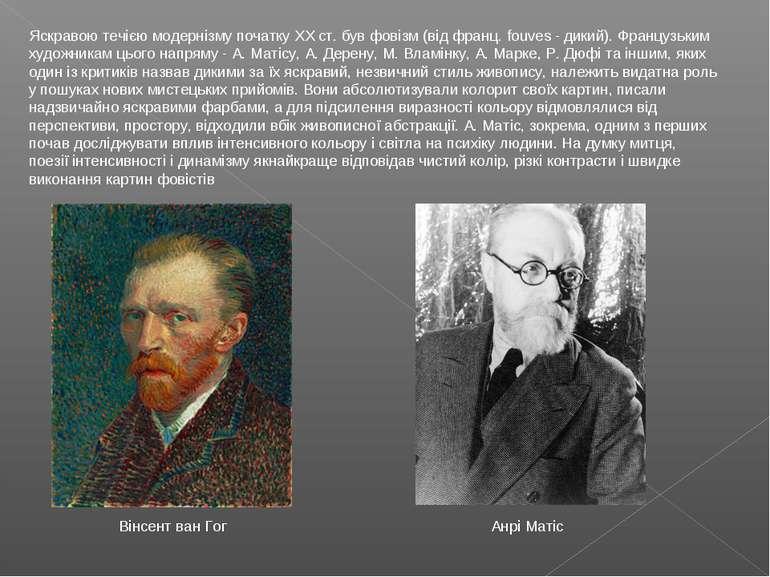 Яскравою течією модернізму початку XX ст. був фовізм (від франц. fouves - дик...
