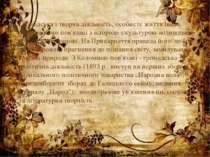 Громадська і творча діяльність, особисте життя Івана Франка тісно пов'язані з...