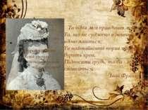 Ти одна моя правдивая любов, Та, що не суджено в житті їй вдовольниться; Ти н...