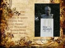 З 1908 року різко погіршився стан здоров'я. 28 травня 1916 року Іван Якович Ф...
