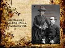 Іван Франко з дружиноюОльгою Хоружинською1886р.