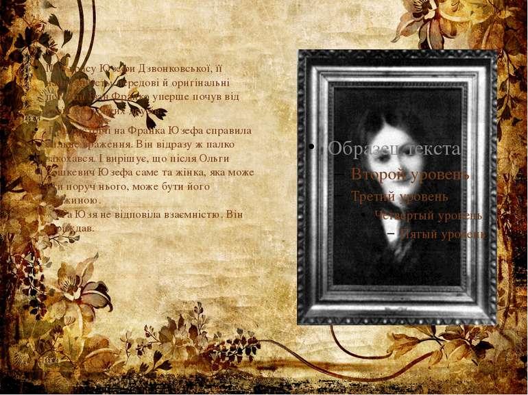 Про красу Юзефи Дзвонковської, її начитанність, передові й оригінальні погляд...