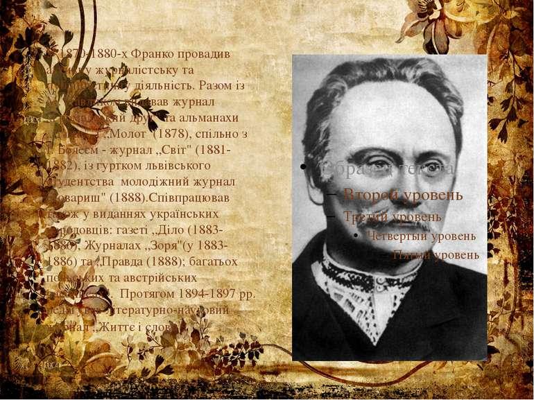 У 1870-1880-х Франко провадив активну журналістську та публіцистичну діяльніс...