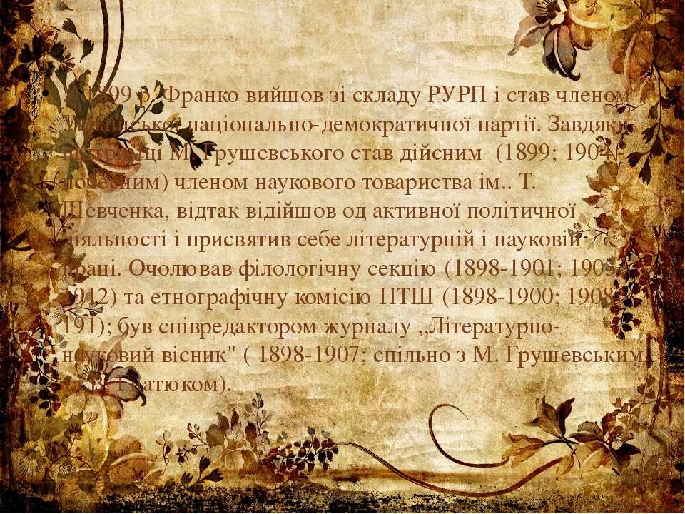 У 1899 р. Франко вийшов зі складу РУРП і став членом Української національно-...
