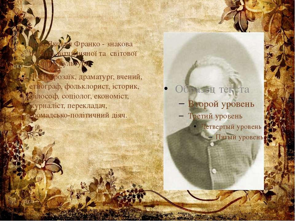 Іван Якович Франко - знакова постать вітчизняної та світової історії й куль...