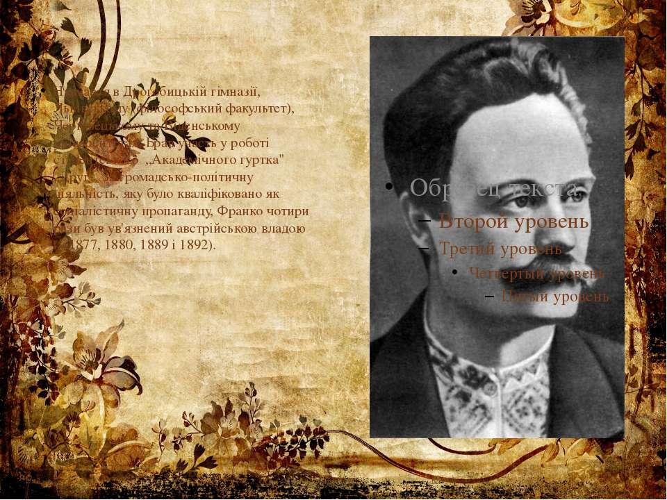 Навчався в Дрогобицькій гімназії, Львівському (філософський факультет), Черні...
