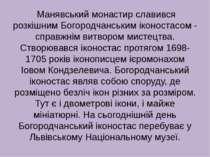 Манявський монастир славився розкішним Богородчанським іконостасом - справжні...