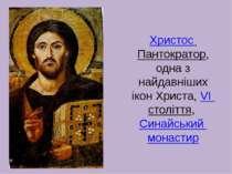 Христос Пантократор, одна з найдавніших ікон Христа,VI століття,Синайський ...