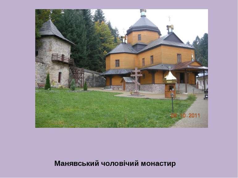 Манявський чоловічий монастир