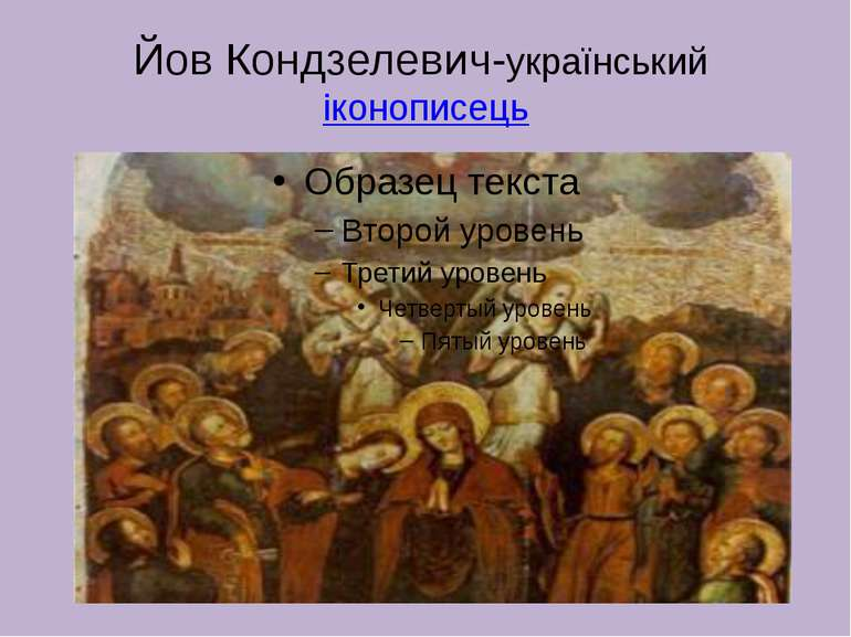 Йов Кондзелевич-українськийіконописець