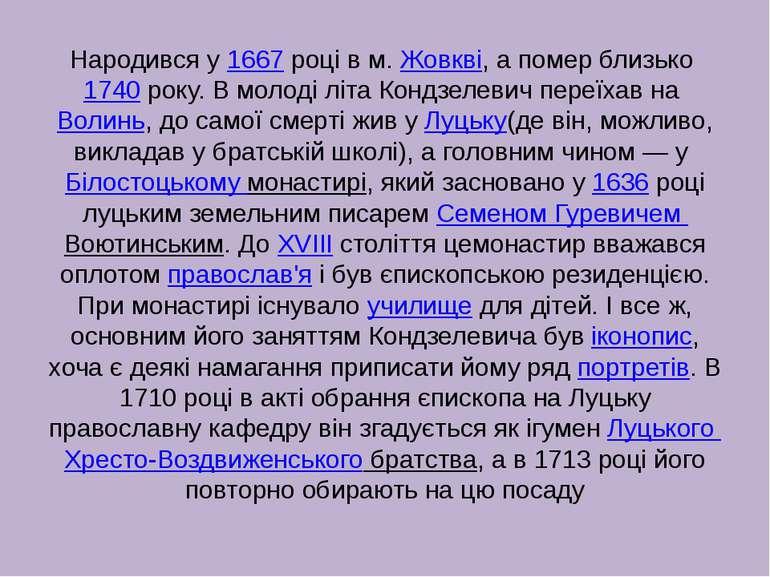 Народився у1667році в м.Жовкві, а помер близько1740року. В молоді літа К...