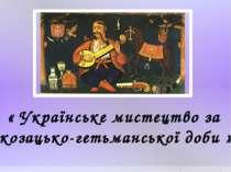 « Українське мистецтво за козацько-гетьманської доби »