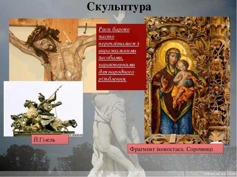 Скульптура Й.Гізель Фрагмент іконостаса. Сорочинці Риси бароко часто перепліт...
