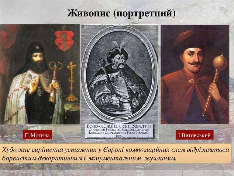 Живопис (портретний) Художнє вирішення усталених у Європі композиційних схем ...