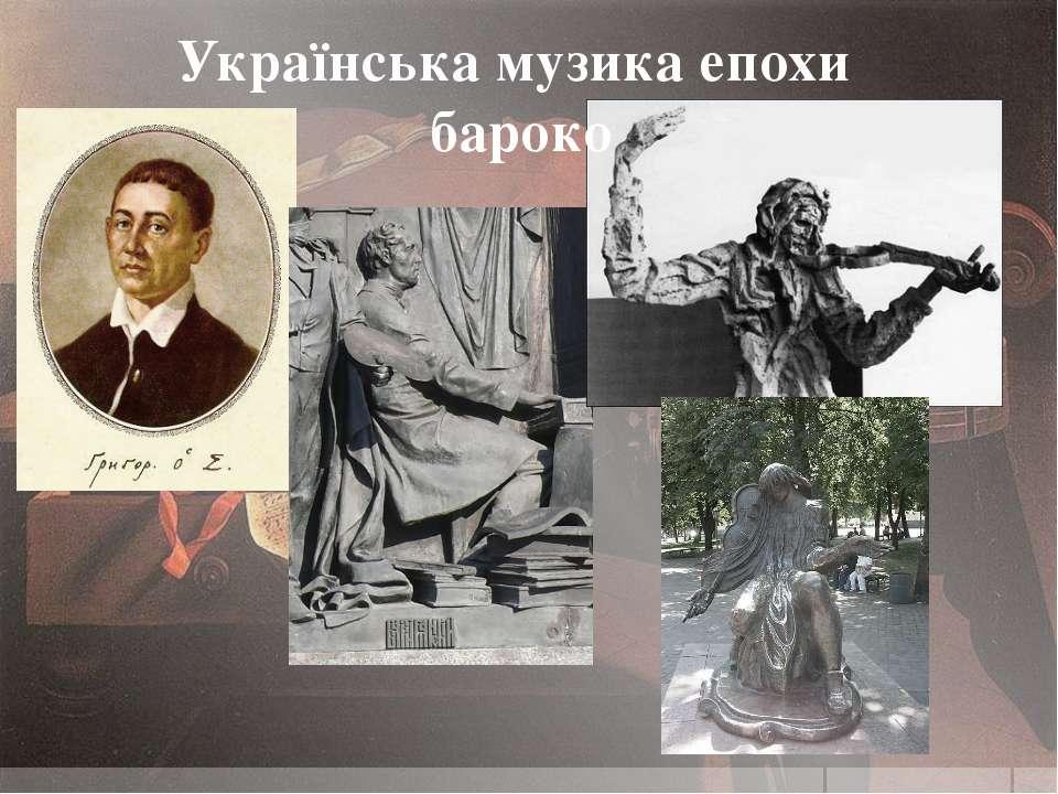 Українська музика епохи бароко