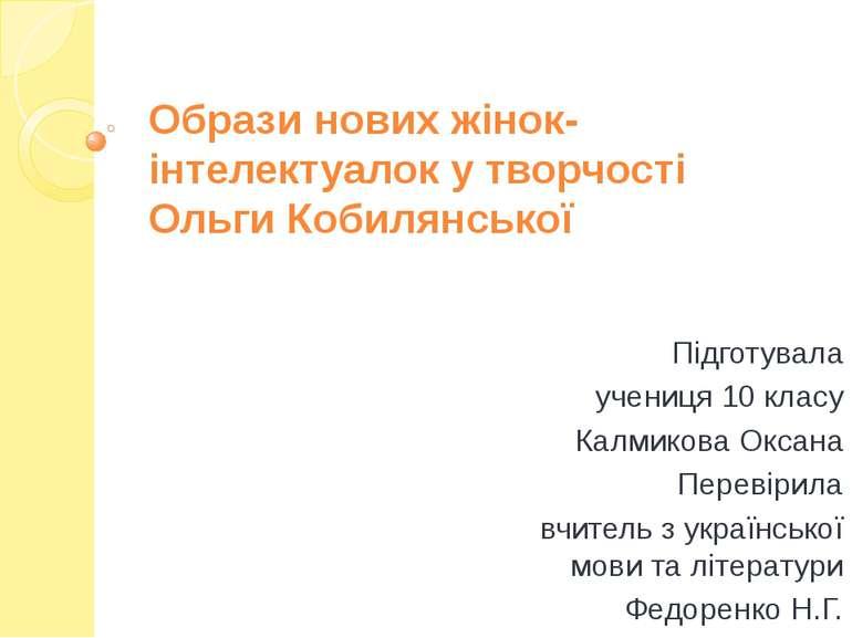 Образи нових жінок-інтелектуалок у творчості Ольги Кобилянської Підготувала у...