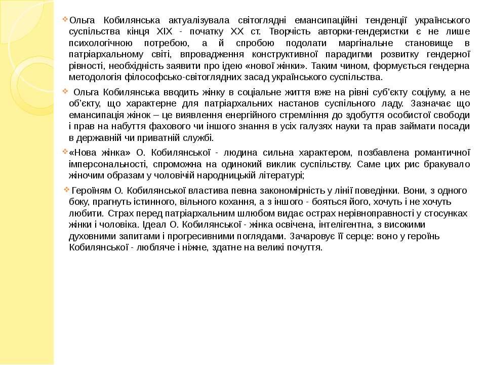 Ольга Кобилянська актуалізувала світоглядні емансипаційні тенденції українськ...