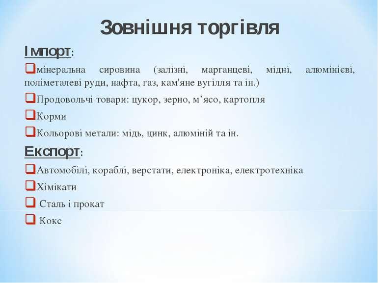 Зовнішня торгівля Імпорт: мінеральна сировина (залізні, марганцеві, мідні, ал...