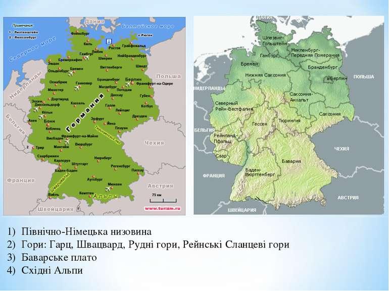 Північно-Німецька низовина Гори: Гарц, Швацвард, Рудні гори, Рейнські Сланцев...
