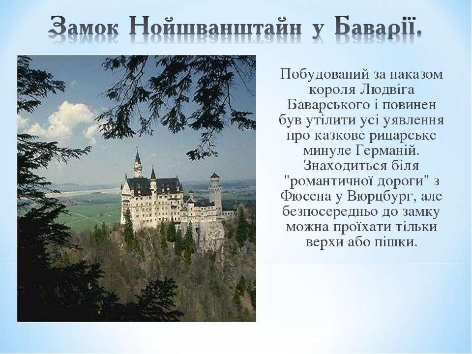 Побудований за наказом короля Людвіга Баварського і повинен був утілити усі у...