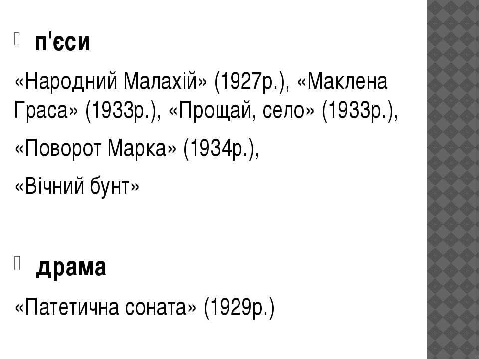 п'єси «Народний Малахій» (1927р.), «Маклена Граса» (1933р.), «Прощай, село» (...