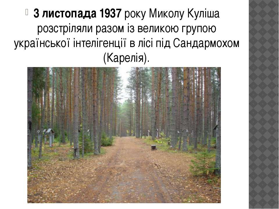 3 листопада 1937 року Миколу Куліша розстріляли разом із великою групою украї...