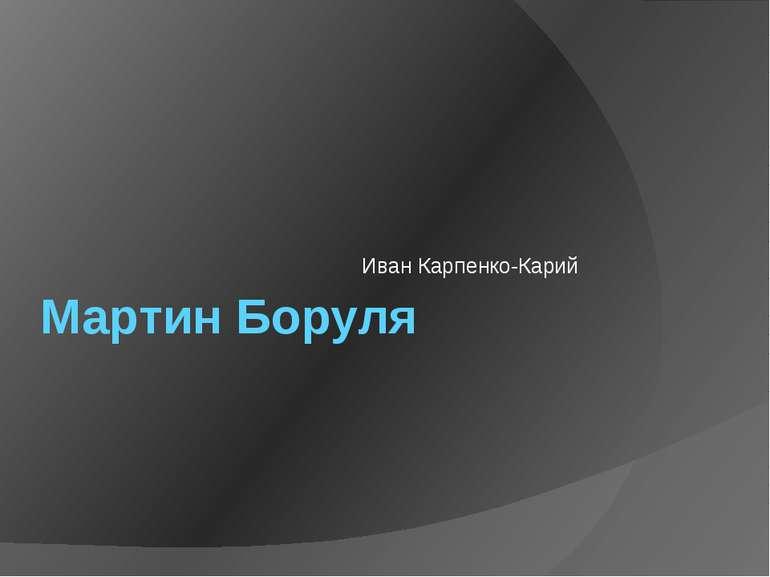 Мартин Боруля Иван Карпенко-Карий