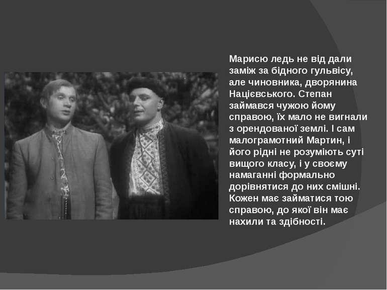 Марисю ледь не від дали заміж за бідного гульвісу, але чиновника, дворянина Н...