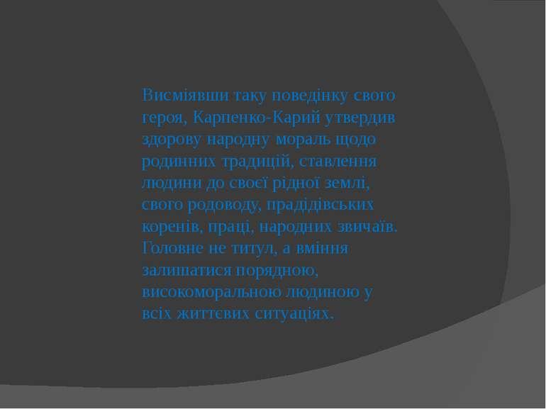 Висміявши таку поведінку свого героя, Карпенко-Карий утвердив здорову народну...