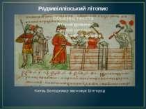 Радзивіллівський літопис Князь Володимир засновує Білгород