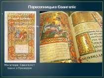 Пересопницьке Євангеліє Мініатюра: Євангеліст Іоанн з Прохором