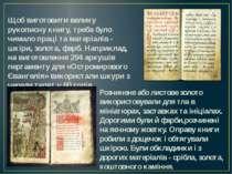 Щоб виготовити велику рукописну книгу, треба було чимало праці та матеріалів ...