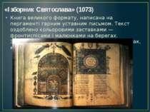 «Ізборник Святослава» (1073) Книга великого формату, написана на пергаменті г...