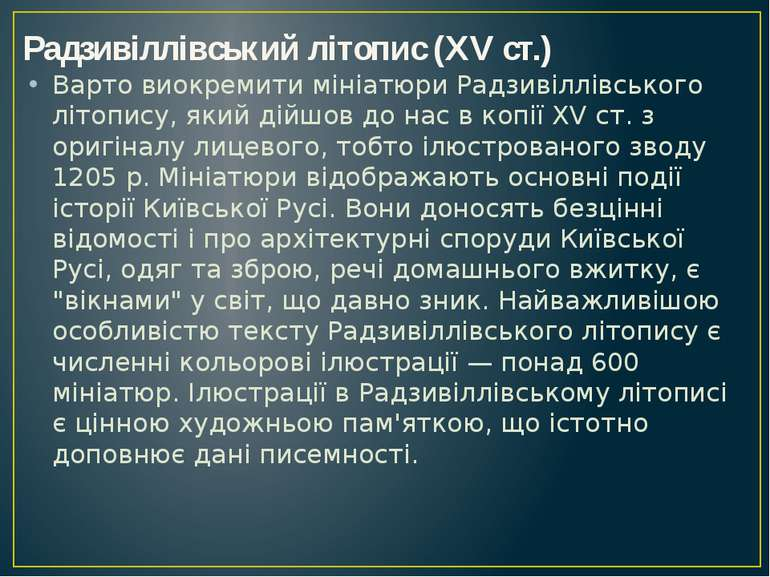 Радзивіллівський літопис (XV ст.) Варто виокремити мініатюри Радзивіллівськог...
