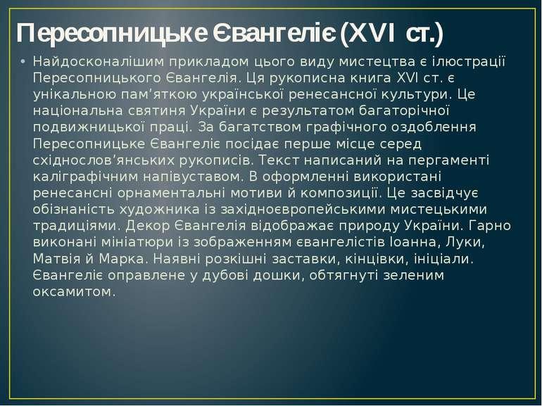 Пересопницьке Євангеліє (XVI ст.) Найдосконалішим прикладом цього виду мистец...