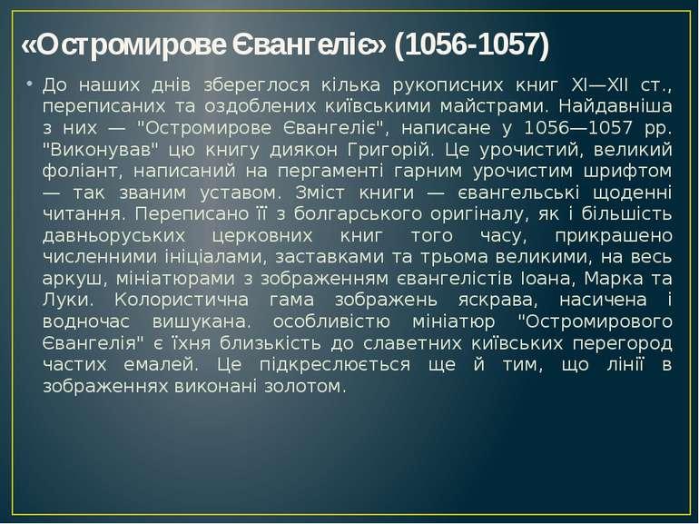 «Остромирове Євангеліє» (1056-1057) До наших днів збереглося кілька рукописни...