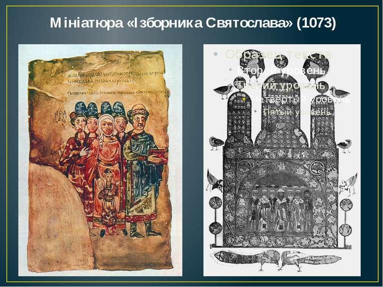 Мініатюра «Ізборника Святослава» (1073)